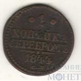 1 копейка, 1844 г., СМ