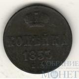 1 копейка, 1853 г., ЕМ