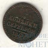 1/4 копейки, 1841 г., СПМ