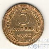 5 копеек, 1934 г.