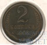 2 копейки, 1968 г.
