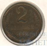 2 копейки, 1961 г., UNC
