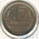 15 копеек, 1967 г.