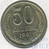50 копеек, 1991 г., М