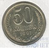 50 копеек, 1991 г., Л