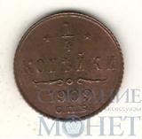 1/4 копейки, 1909 г., СПБ