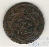 деньга, 1750 г.