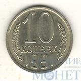 10 копеек, 1991 г., без обозначения монетного двора
