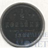 1/2 копейки, 1897 г.