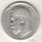 1 рубль, серебро, 1899 г.
