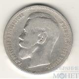 1 рубль, серебро, 1896 г.