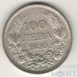 100 лев, серебро, 1930 г., Болгария(Борис III)