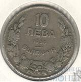 10 лев, 1930 г., Болгария