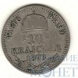 10 крейцеров, серебро, 1873 г., Ag 400, Венгрия