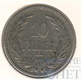 10 филлеров, 1894 г., Венгрия