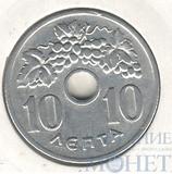 10 лепта, 1959 г., Греция