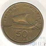 50 драхм, 1988 г., Греция