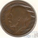 1 пенни, 1914 г., Великобритания (Георг V)
