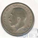 6 пенс, серебро, 1921 г., Великобритания (Георг V)