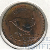 1 фартинг, 1947 г., Великобритания (Георг VI)