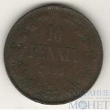 Монета для Финляндии: 10 пенни, 1899 г.