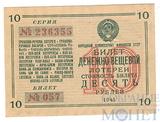 Билет денежно-вещевой лотереи, 10 рублей, 1941 г.