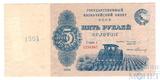 """Государственный казначейский билет СССР 5 рублей золотом, 1924 г.,""""образец"""""""