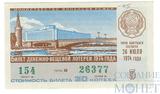 Билет денежно-вещевой лотереи, 26 июля 1974 года, выпуск 5