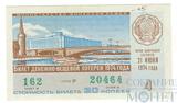 Билет денежно-вещевой лотереи, 21 июня 1974 года, выпуск 4