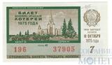 Билет денежно-вещевой лотереи, 10 октября 1975 года, выпуск 7