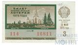 Билет денежно-вещевой лотереи, 23 мая 1975 года, выпуск 3
