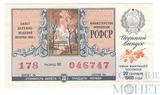 """Билет денежно-вещевой лотереи, 20 сентября 1985 года, """"Осенний выпуск"""""""