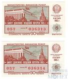 Билет денежно-вещевой лотереи, 18 октября 1985 года, выпуск 8