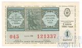 Билет денежно-вещевой лотереи, 5 июля 1986 года, выпуск 1, ДОСААФ СССР