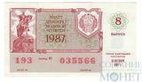 Билет денежно-вещевой лотереи, 16 октября 1987 года, выпуск 8