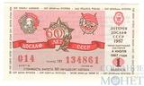 """Билет денежно-вещевой лотереи, 4 июля 1987 года, выпуск 1,""""60лет ДОСААФ СССР"""""""
