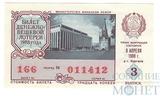 Билет денежно-вещевой лотереи, 8 апреля 1988 года, выпуск 8 в г.Кургане