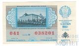 Билет денежно-вещевой лотереи, 14 сентября 1990 года, выпуск 8 в г.Сочи