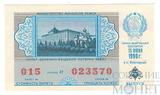 Билет денежно-вещевой лотереи, 15 июля 1990 года, выпуск 5 в г.Новгороде