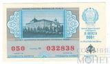 Билет денежно-вещевой лотереи, 10 августа 1990 года, выпуск 7 в г.Ростове-на-Дону
