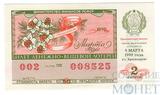 """Билет денежно-вещевой лотереи, 9 марта 1990 года, выпуск 2,""""ПРАЗДНИЧНЫЙ ВЫПУСК"""" в г.Красноярске"""