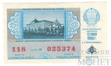 Билет денежно-вещевой лотереи, 13 июля 1990 года, выпуск 6 в г.Новосибирске
