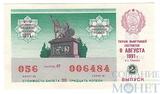 Билет денежно-вещевой лотереи, 9 августа 1991 года, выпуск 2 в г.Омске