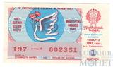 """Билет денежно-вещевой лотереи, 15 марта 1991 года, выпуск 1,""""ПРАЗДНИЧНЫЙ ВЫПУСК"""" в г.Хабаровске"""