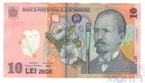10 лей, 2008 г., Румыния