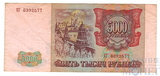 Банк России 5000 рублей, 1994 г., РФ