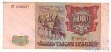 5000 рублей, 1994 г., РФ