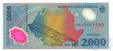 2000 лей, 1999 г., Румыния