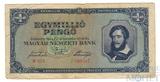 1000000 пенго, 1945 г., Венгрия