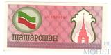 100 рублей 1991 - 1992 г. ,Татарстан